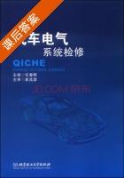 汽车电气系统检修 课后答案 (任春晖) - 封面