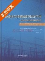电磁场与传输线的相互作用 课后答案 (法哈德 谢彦召 ) - 封面