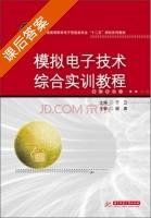 模拟电子技术综合实训教程 课后答案 (于卫) - 封面