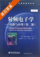 射频电子学 电路与应用 第二版 课后答案 ([美]Jon B.Hagen) - 封面
