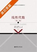 线性代数 第二版 课后答案 (刘剑平) - 封面