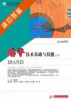 电子技术基础与技能 下册 课后答案 (姚志恩) - 封面