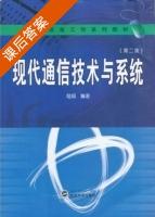 现代通信技术与系统 第二版 课后答案 (陆韬) - 封面