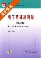 电工基础及测量 第三版 课后答案 (王世) - 封面