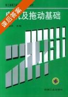 电机及拖动基础 课后答案 (应崇实) - 封面
