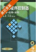 可编程序控制器 原理 应用 实验 第二版 课后答案 (常斗南 李全利) - 封面