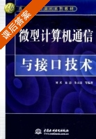 微型计算机通信与接口技术 课后答案 (刘兵 易逵) - 封面