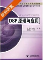 DSP原理与应用 课后答案 (马永军 刘霞) - 封面