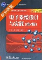 电子系统设计与实践 第二版 课后答案 (杨刚) - 封面