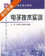电子技术实训 课后答案 (赵玉铃 张雪娟) - 封面