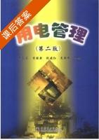 用电管理 第二版 课后答案 (王孔良 李珞新) - 封面