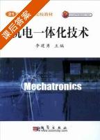 机电一体化技术 课后答案 (李建勇) - 封面