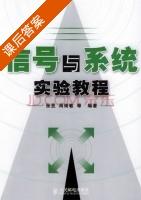 信号与系统实验教程 课后答案 (张昱 周绮敏) - 封面