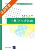 电机及拖动基础 课后答案 (陈大力 杨宇) - 封面