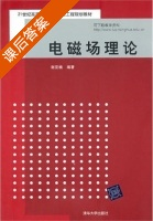 电磁场理论 课后答案 (谢亚楠) - 封面