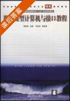现代微型计算机与接口教程 课后答案 (杨文显 寿庆余) - 封面
