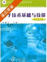 电子技术基础与技能 课后答案 (俞雅珍) - 封面