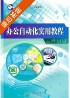 办公自动化实用教程 课后答案 (石朝晖 吕峰) - 封面