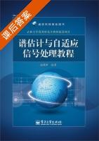 谱估计与自适应信号处理教程 课后答案 (赵晓晖) - 封面