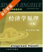 经济学原理 课后答案 (陈宪 韩太祥) - 封面