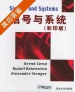 信号与系统 课后答案 (Bernd Girod) - 封面