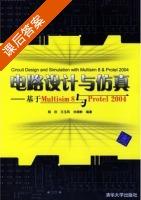 电路设计与仿真 课后答案 (杨欣 王玉凤) - 封面