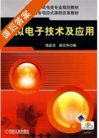 模拟电子技术及应用 课后答案 (钱金法 颜云华) - 封面