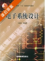 电子系统设计 课后答案 (马建国) - 封面