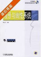 信号与线性系统 课后答案 (陈立万) - 封面