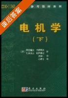 电机学 下册 课后答案 ([日]冈田隆夫) - 封面