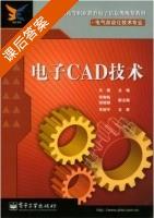 电子CAD技术 课后答案 (关键 邱寄帆) - 封面