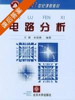电路分析 课后答案 (王楚 余道衡) - 封面