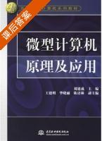 微型计算机原理及应用 课后答案 (刘建成) - 封面