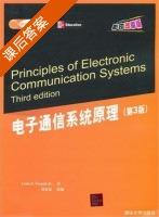 电子通信系统原理 第三版 课后答案 ([美] Louis) - 封面