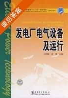 发电厂电气设备及运行 课后答案 (王琅珠 蒋燕) - 封面