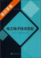 电工电子技术实验 课后答案 (杨奕 陶炳清) - 封面