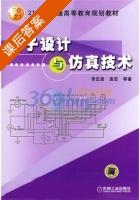 电子设计与仿真技术 课后答案 (李忠波 袁宏) - 封面
