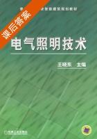 电气照明技术 课后答案 (王晓东) - 封面