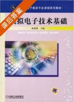 模拟电子技术基础 课后答案 (陈艳峰) - 封面