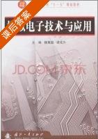 模拟电子技术与应用 课后答案 (梁成升 魏秉国) - 封面