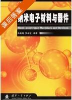 纳米电子材料与器件 课后答案 (朱长纯 贺永宁) - 封面