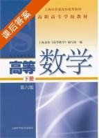 高等数学 第六版 下册 课后答案 (上海高校 高等数学) - 封面