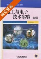 电工与电子技术实验 第三版 课后答案 (王和平) - 封面
