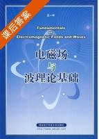 电磁场与波理论基础 课后答案 (王一平) - 封面