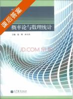 概率论与数理统计 课后答案 (赵瑛 孙王杰) - 封面