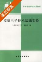 模拟电子技术基础实验 课后答案 (童逎涛) - 封面