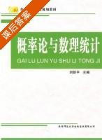 概率论与数理统计 课后答案 (刘新平) - 封面
