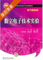 数字电子技术实验 课后答案 (于军) - 封面