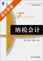 纳税会计 课后答案 (王红云 赵永宁) - 封面