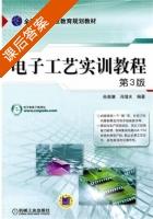 电子工艺实训教程 第三版 课后答案 (孙惠康 冯增水) - 封面